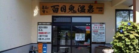 百目鬼温泉 is one of 俺の日帰り温泉(仮).