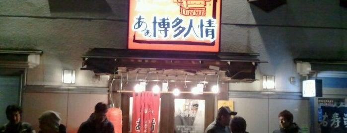 博多長浜屋台ラーメン あぁ博多人情 盛岡店 is one of Ramen shop in Morioka.