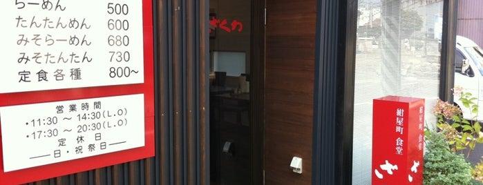 ざくろ is one of Ramen shop in Morioka.