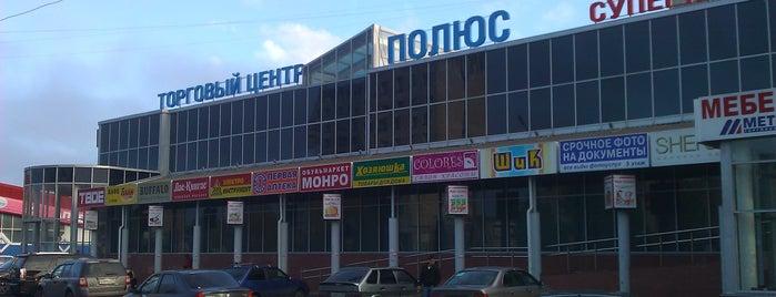 "ТЦ ""Полюс"" is one of 20 хороших мест, где был."