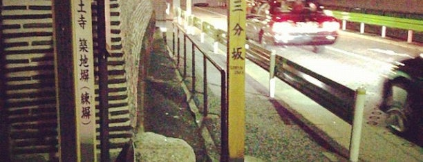 三分坂 is one of 港区の坂道(赤坂周辺).