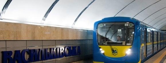 Станція «Васильківська» / Vasylkivska Station is one of Київський метрополітен.