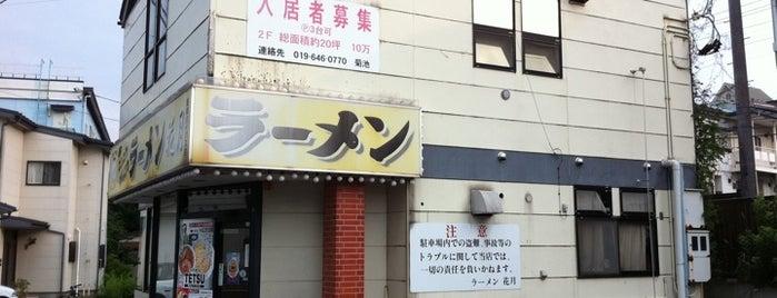 ニンニクげんこつラーメン花月 盛岡バイパス店 is one of Ramen shop in Morioka.