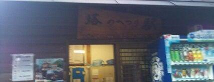 塔のへつり駅 is one of 東北の駅百選.