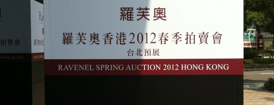 羅芙奧藝術集團 Ravenel Art Group is one of Guide to 台北市's best spots.