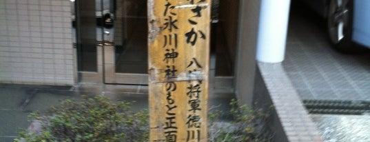 氷川坂 is one of 港区の坂道(赤坂周辺).