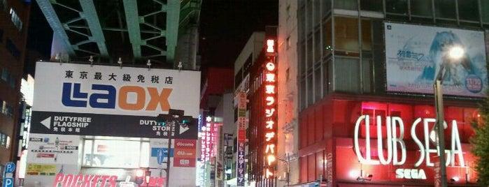東京ラジオデパート is one of Fixer Upperバッジを手に入れろ.
