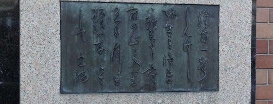 鉄道唱歌の碑 is one of ☆.