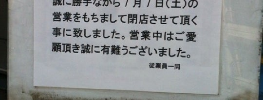中華そば てんくう is one of 御徒町 ラーメン.