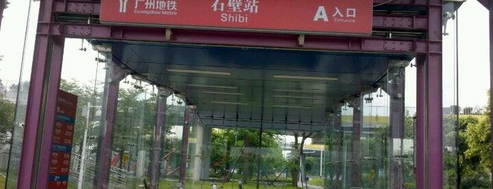 地铁石壁站 - Shibi Metro Station is one of 廣州 Guangzhou - Metro Stations.