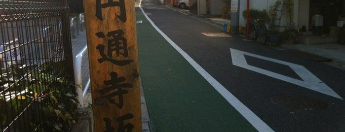 円通寺坂 is one of 港区の坂道(赤坂周辺).