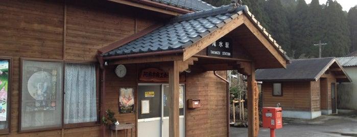 滝水駅 is one of 豊肥本線.