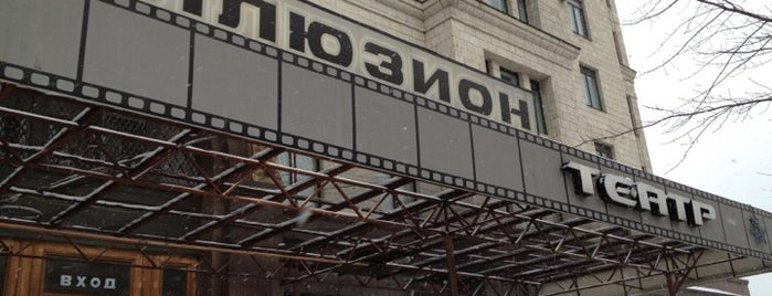 Иллюзион is one of Московские кинотеатры | Moscow Cinema.