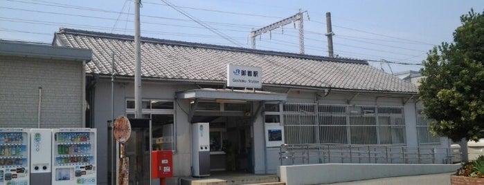 Gochaku Station is one of JR線の駅.