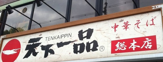 Tenkaippin is one of the 本店.