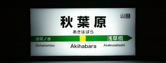 Akihabara Station is one of Nerd Places.