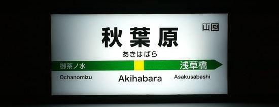 秋葉原駅 (Akihabara Sta.) is one of Nerd Places.