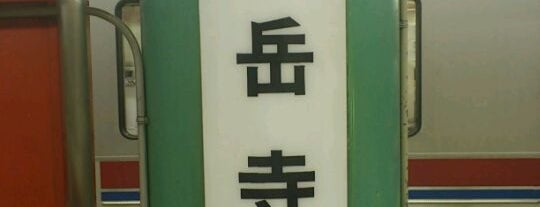 Asakusa Line Sengakuji Station (A07) is one of Station.