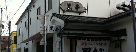 Kokutei is one of ラーメン!拉麺!RAMEN!.
