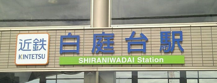 Shiraniwadai Station (C28) is one of 近鉄けいはんな線.