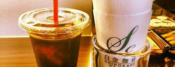 白金珈琲 is one of Top picks for Coffee Shops.