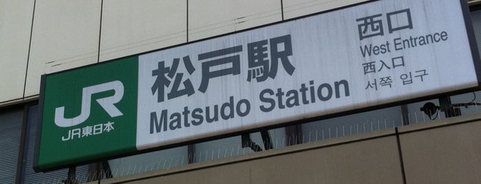 "JR 松戸駅 (Matsudo Sta.) is one of ""JR"" Stations Confusing."