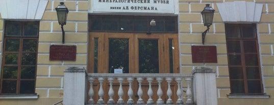 Минералогический Музей им. А.Е. Ферсмана (Академия Наук) is one of moscow museums.
