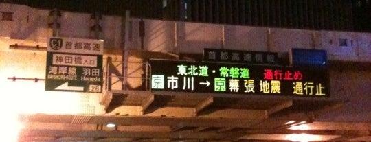 首都高 神田橋JCT is one of 高速道路.