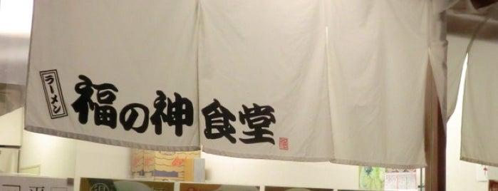 Fuku no Kami Shokudo is one of ラーメン!拉麺!RAMEN!.