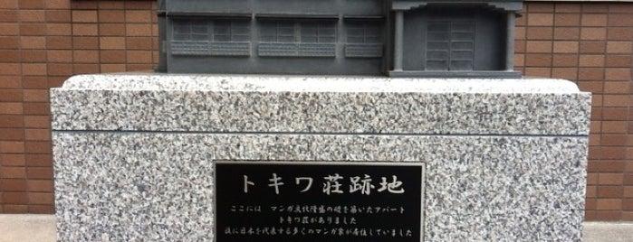 トキワ荘跡地 is one of ☆.