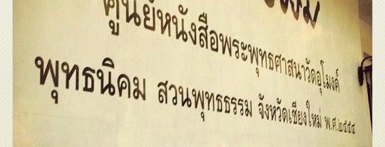 วัดอุโมงค์ (Wat Umong) is one of Chaing Mai (เชียงใหม่).