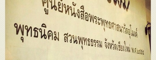 Wat Umong is one of Chaing Mai (เชียงใหม่).