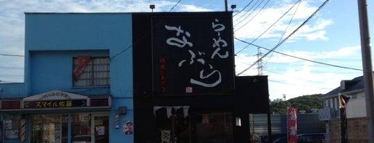 らーめん なぶら is one of らめーん(Ramen).