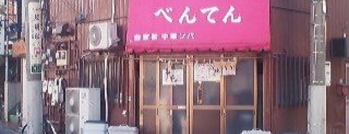 べんてん is one of ラーメン!拉麺!RAMEN!.