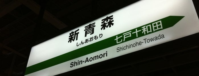 新青森駅 (Shin-Aomori Sta.) is one of JR.
