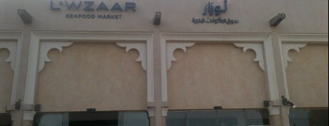 L'wzaar Seafood Market is one of My Doha..