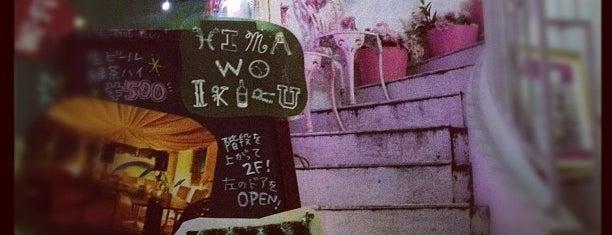 ヒマヲイキル。 is one of 渋谷周辺おすすめなお店.
