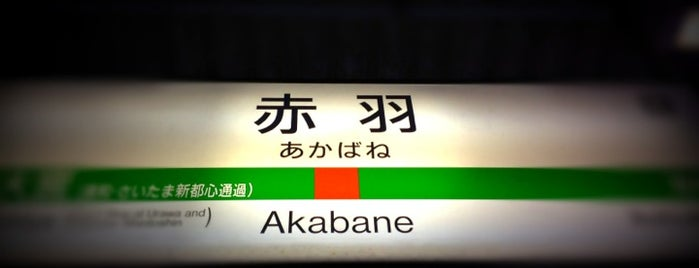 赤羽駅 (Akabane Sta.) is one of 埼京線.