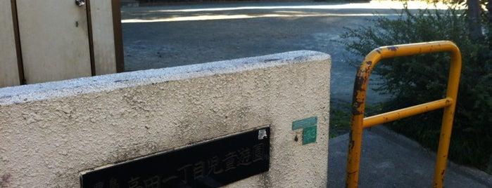 高田一丁目児童遊園 is one of 公園.