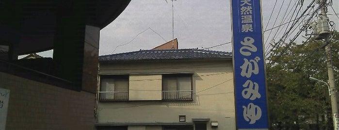 ヌーランドさがみ湯 is one of Tokyo Onsen.