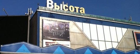 Кинотеатр «Высота» is one of Cinema spots.