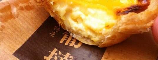 Pastelaria Koi Kei 鉅記手信 is one of Discover: Macau.