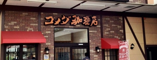 コメダ珈琲店 調布仙川店 is one of 気になる場所.