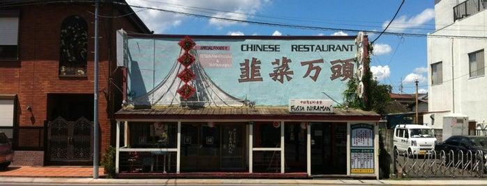 韮菜万頭 is one of the 本店.