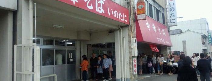 中華そば いのたに 本店 is one of 美味しいもの.