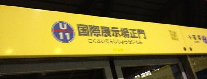 Kokusai-tenjijō-seimon Station (U11) is one of 喫煙所.
