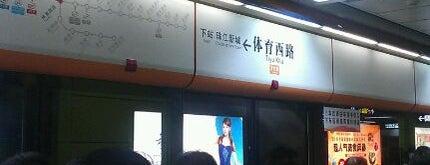 Tiyu Xilu Metro Station is one of Mon Carnet de bord.