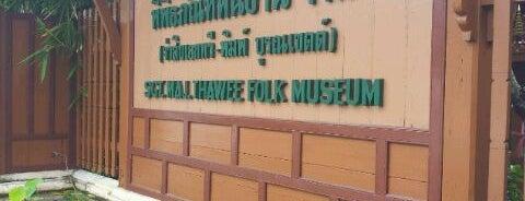Sgt. Maj. Thawee Folk Museum is one of Phitsanulok (พิษณุโลก).
