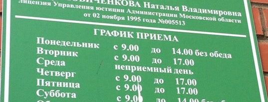 Нотариальная контора is one of Лобня.