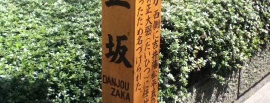 弾正坂 is one of 港区の坂道(赤坂周辺).